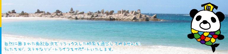 リゾート物件 和歌山